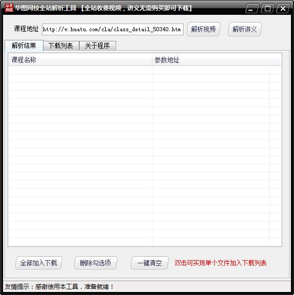 华图网校全站解析工具 V1.0 绿色版