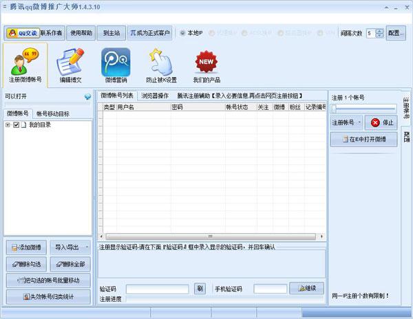 腾讯qq微博推广大师 V1.4.3.10 绿色版