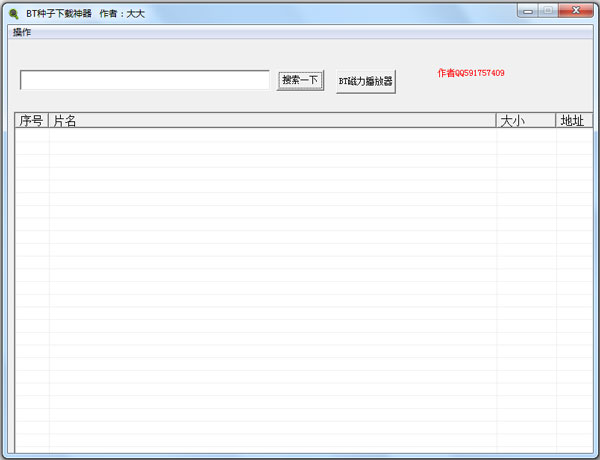 大大BT种子下载神器 V1.0 绿色版