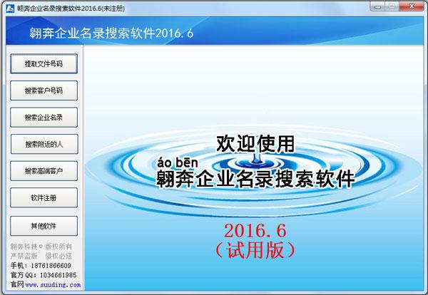 翱奔企业名录搜索软件 V2016.6 绿色版