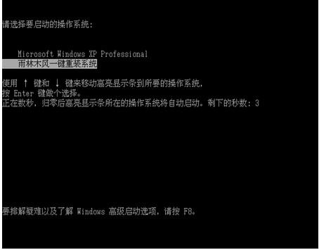 雨林木风一键重装系统V2.2.1极速版9
