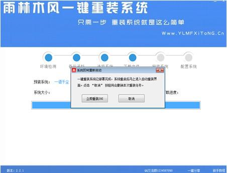 雨林木风一键重装系统V2.2.1极速版8