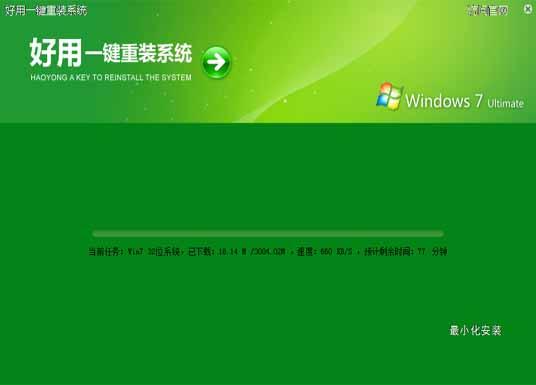 好用一键重装系统工具v3.3在线版1