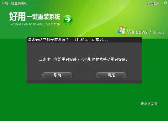 好用一键重装系统工具v3.3在线版2