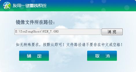 友用一键重装系统工具v3.8.0.0  1