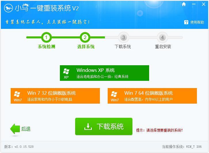小马一键重装系统工具v2.0.15下载1