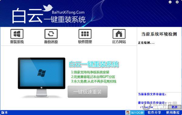 白云一键重装系统工具v7.4.8