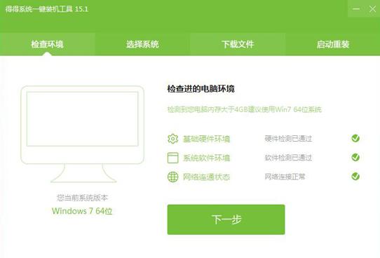得得一键重装系统工具v2.9.2免费版3
