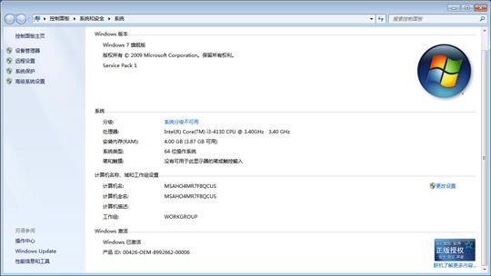 得得一键重装系统工具v2.9.2免费版9