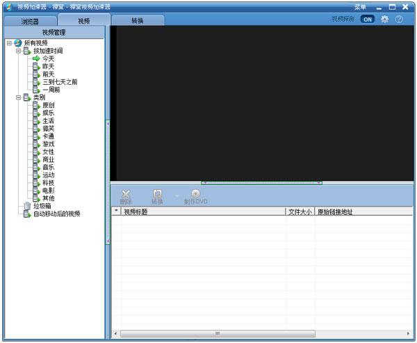 狸窝视频下载器 4.1.0.9 简体中文安装版