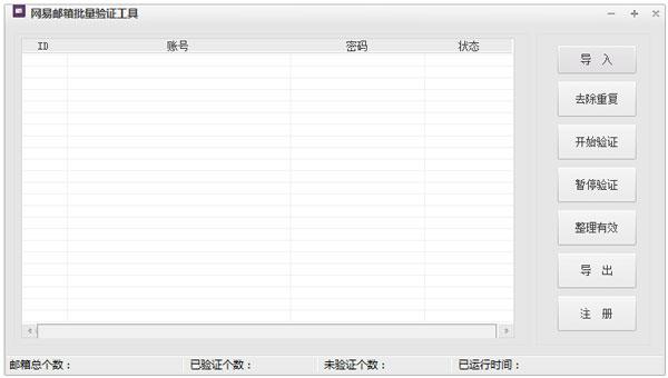 伯特网易邮箱批量验证工具 V2.0 绿色版