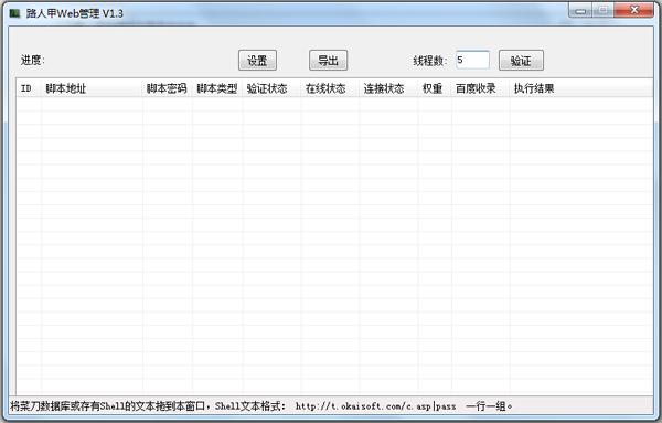 路人甲WEB管理 V1.3 绿色版
