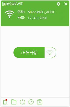 猫哈免费WiFi V1.0.8.7 绿色版