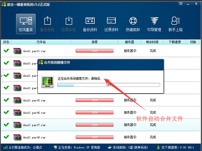 �潘恳患�重装系统工具v5.2官方版6
