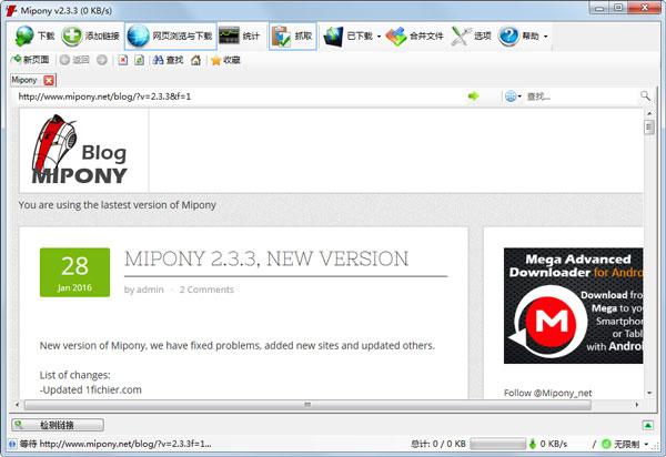 MiPony(网盘下载工具) V2.3.3 多国语言绿色版