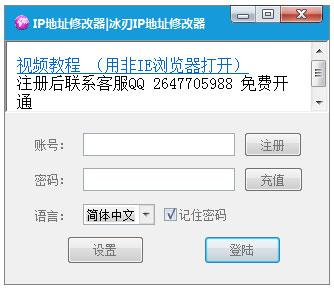 冰刃IP地址修改器 V3.1 绿色版