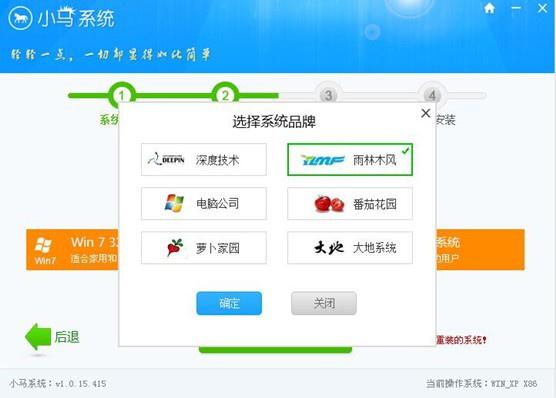 小马一键重装系统工具v5.0绿色版2