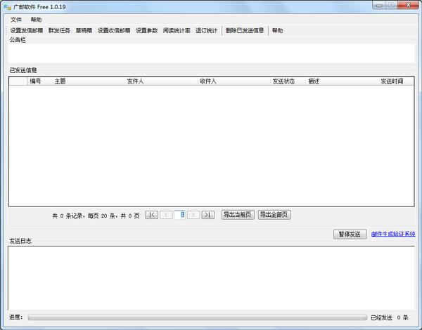 广邮软件群发系统 V1.0.19