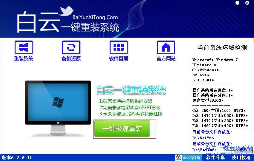 白云一键重装系统纯净版v6.2.9 1