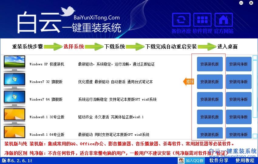 白云一键重装系统纯净版v6.2.9 2