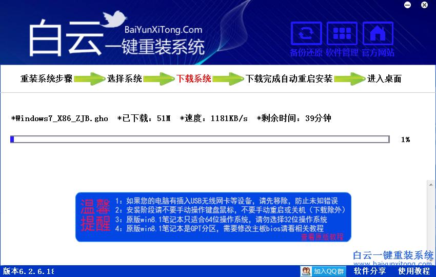 白云一键重装系统纯净版v6.2.9 3