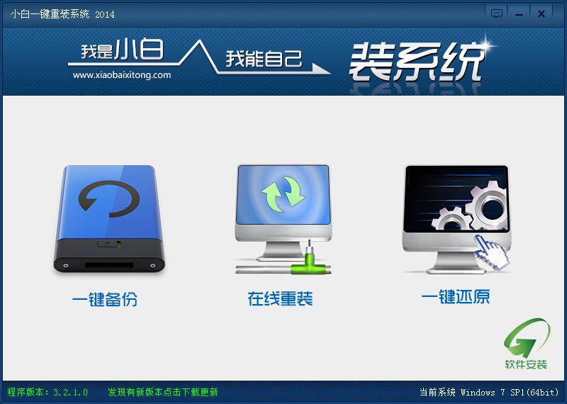 小白一键重装系统软件下载(绿色装机版)1