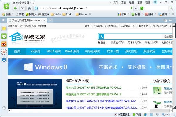 360安全浏览器比价专版 V6.2.1.107
