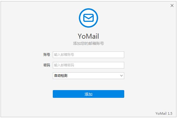 YoMail客户端 V7.2.0.0