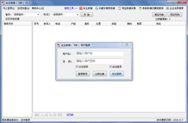 飞跃业主数据采集软件 V5.7 绿色版