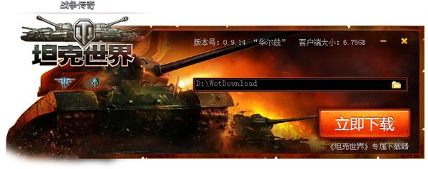 坦克世界专属下载器 V0.9.14 绿色版