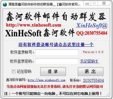 鑫河软件邮件自动群发器 V1.0.0 绿色版