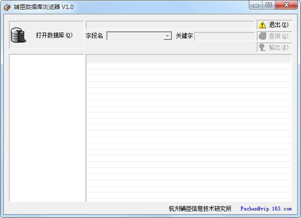 辅臣数据库浏览器 V1.0 绿色版