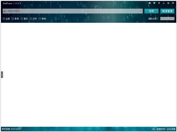 KadPlayer搜索神器 V1.0.0.9 绿色版