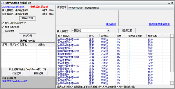 Easy2Game(网游加速器) V5.9 绿色专业版