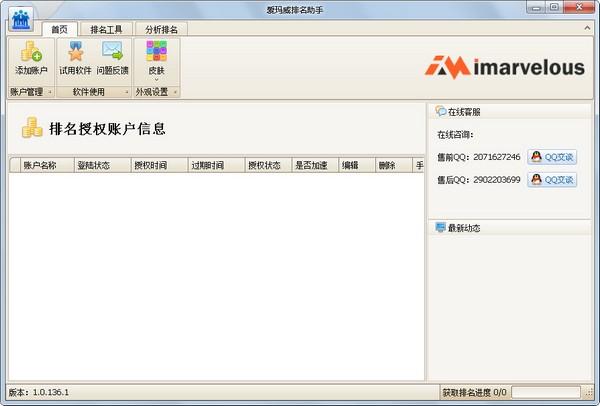 爱玛威排名助手 V1.0.136.1