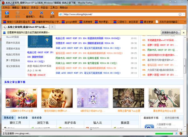 双福语音浏览器 V3.6