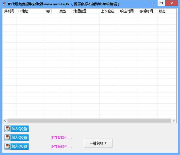 IP代理免费提取获取器 1.0 中文绿色版