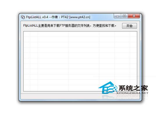 Easy Ftp Server Console V1.7.0.5 汉化绿色版