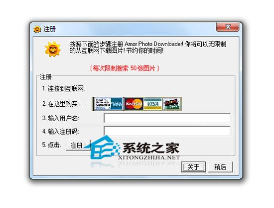 Amor Photo Downloader V1.8.9 汉化绿色版