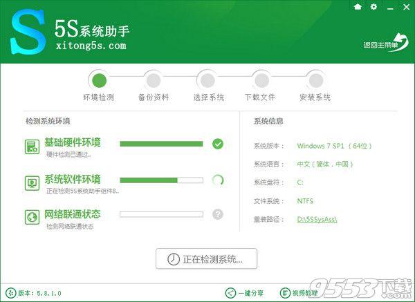 5S一键重装系统助手v5.8.10  1