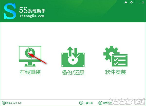 5S一键重装系统助手v5.8.10  2