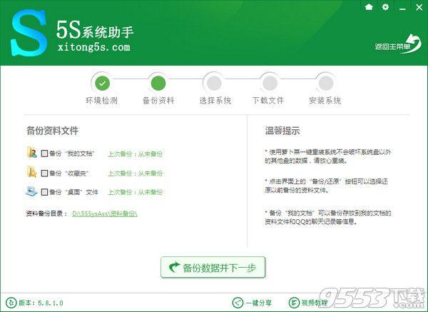 5S一键重装系统助手v5.8.10  3