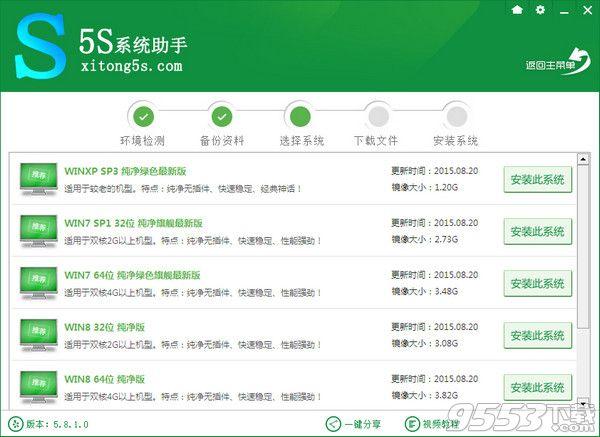 5S一键重装系统助手v5.8.10  4