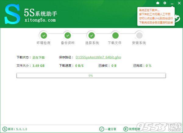 5S一键重装系统助手v5.8.10   5