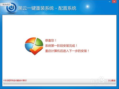 黑云一键重装系统工具v3.5极速版5