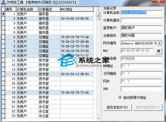 企业IP修改工具 1.0 绿色免费