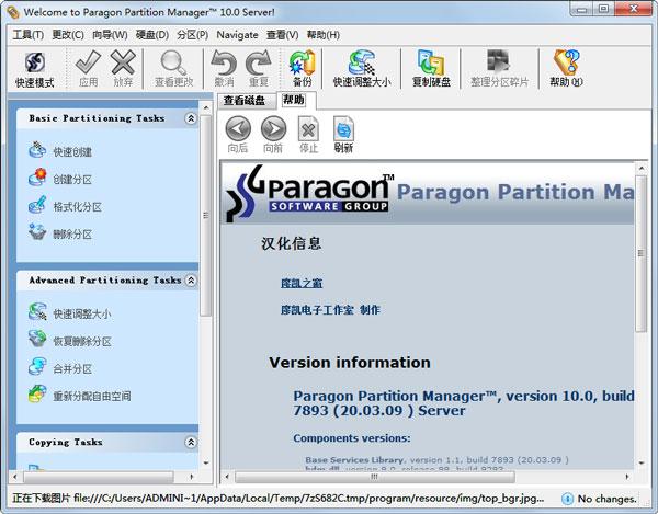 pqmagic(硬盘分区魔术师) V10.0 绿色版