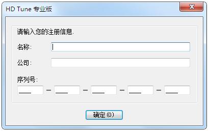 HD Tune Pro(硬盘工具) V5.60 汉化绿色特别版