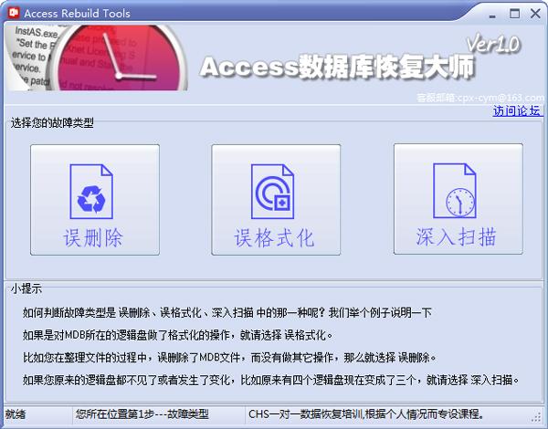 Access数据库恢复软件 V1.0 绿色版
