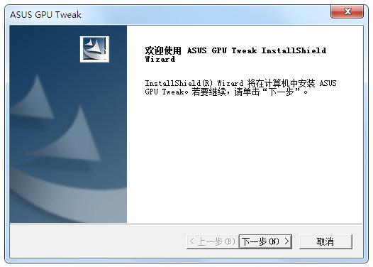 华硕显卡驱动(ASUS GPU Tweak) V2.6.6.8